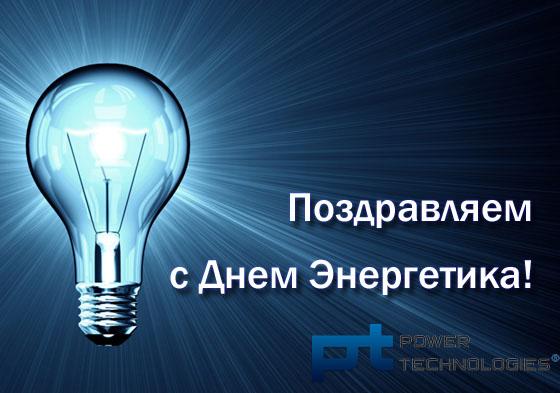 энергетик 2015